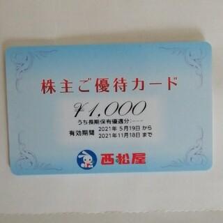 ニシマツヤ(西松屋)の西松屋優待カード1000円(ショッピング)