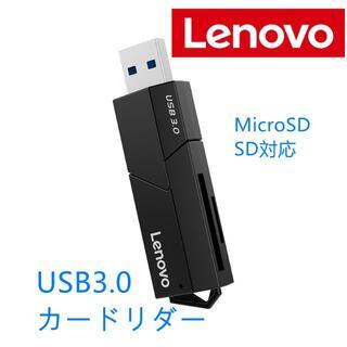 C010 Lenovo USB3.0 カードリーダー MicroSD SD 9