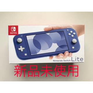 【新品未使用】 Nintendo Switch Lite ブルー 本体