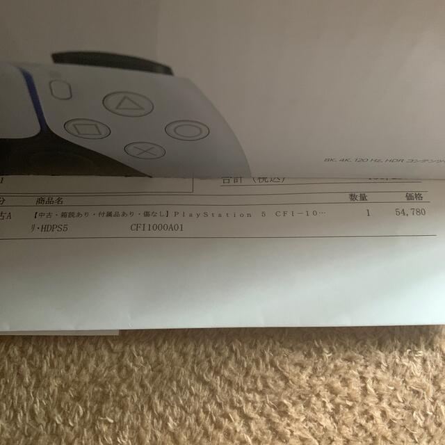 PlayStation(プレイステーション)のプレイステーション5 ディスクドライブ 本体 中古 エンタメ/ホビーのゲームソフト/ゲーム機本体(家庭用ゲーム機本体)の商品写真