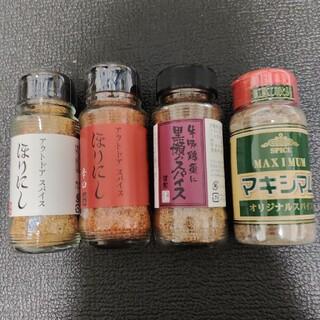 アウトドアスパイス ほりにし (ノーマル・辛口) 黒瀬のスパイス マキシマム(調味料)