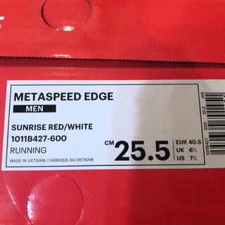 アシックス(asics)の新品25.5cm METASPEED EDGE ASICS メタスピードエッジ(シューズ)