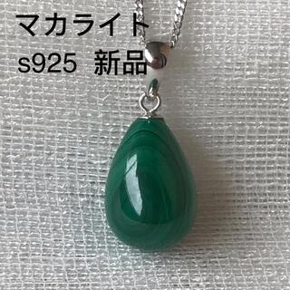 ネックレス ペンダント マカライト 天然石 孔雀石 パワーストーン  s925