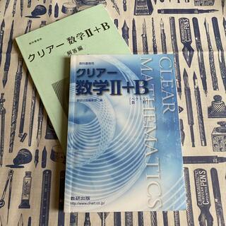 新課程 クリア-数学2+B ベクトル、数列(語学/参考書)