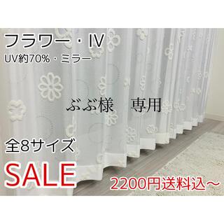 ぶぶ様 専用 レースカーテン 100㎝×176㎝ 4枚(レースカーテン)