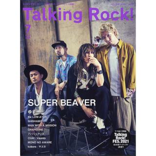 Talking Rock! (トーキングロック) 2021年 07月号(音楽/芸能)
