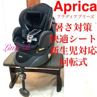 アップリカ(Aprica)のアップリカ フラディアブリーズ 限定モデル 新生児対応 回転式チャイルドシート (自動車用チャイルドシート本体)