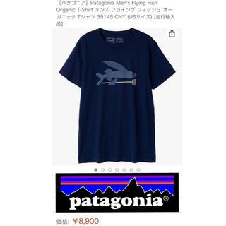 patagonia - 美品 Patagonia Flying Fish Organic T-Shirt
