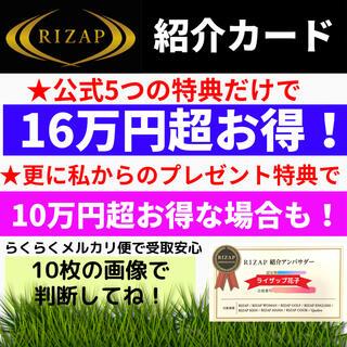 RIZAP ライザップ 紹介カードで入会割引ゲット!公式5特典+プレゼント特典(その他)