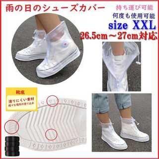 レイン シューズ カバー 防水防雨 携帯可 メンズ  レディース 兼用 2XL(レインブーツ/長靴)