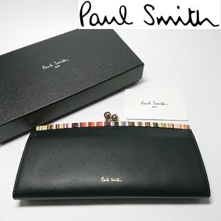 ポールスミス(Paul Smith)の【新品未使用】ポールスミス がま口長財布545 ブラック(財布)