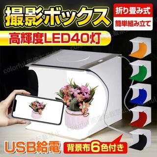 撮影ボックス キット 折りたたみ式 LED 写真 撮影用 ライト 背景シート 布