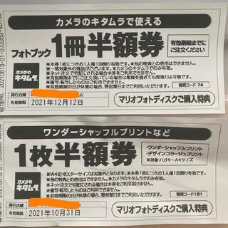 カメラのキタムラ フォトブック シャッフルプリント 半額券(その他)