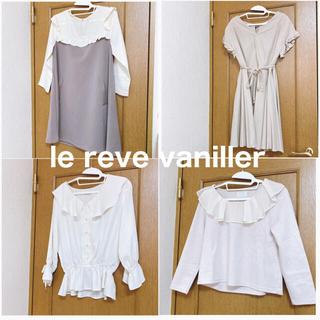 ル レーヴ ヴァニレ(le reve vaniller)のle reve vaniller 9点セット(ひざ丈ワンピース)