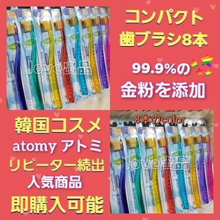 アトミ コンパクト歯ブラシ8本