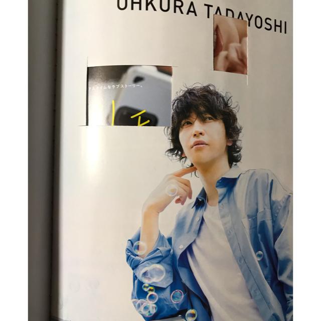 Johnny's(ジャニーズ)のQLAP!7月号 6月15日 発売号 切り抜き エンタメ/ホビーのタレントグッズ(アイドルグッズ)の商品写真