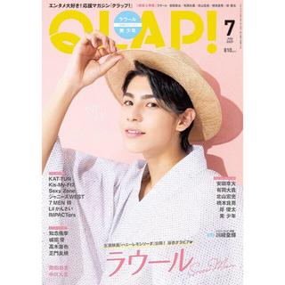 Johnny's - QLAP!7月号 6月15日 発売号 切り抜き
