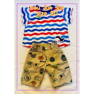 ムージョンジョン(mou jon jon)の◉mou jon jon Tシャツ ズボン セット 80 男の子 女の子◉(Tシャツ)