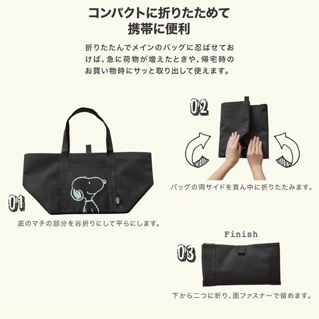 スヌーピー レジカゴバッグ エコバッグ ショッピングバッグ レディースのバッグ(エコバッグ)の商品写真