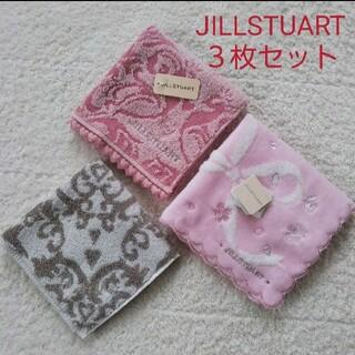 ジルスチュアート(JILLSTUART)の【新品】JILLSTUART ジルスチュアート タオルハンカチ 3枚セット(ハンカチ)