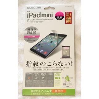 エレコム(ELECOM)のiPad mini , mini2 , mini3 エアーレス防指紋光沢 650(その他)