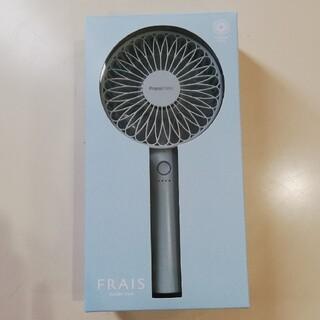 フランフラン(Francfranc)の2020年NEWモデル Francfranc☆フランフラン☆フレハンディファン(扇風機)