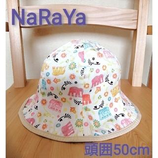 ナラヤ(NaRaYa)の★NaRaYa★ ナラヤ 象柄  帽子 頭囲50cm 女の子 日除け ぞう(帽子)