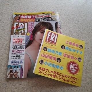 コウダンシャ(講談社)のFRIDAY フライデー 2021 トラウデン直美 DVD 付録 ふろく 水原(その他)