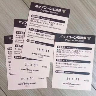 ディズニー(Disney)のディズニーリゾート ポップコーン引換券4枚(フード/ドリンク券)