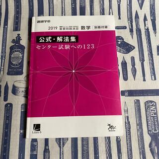 数学公式.解放集 センター試験への123(語学/参考書)