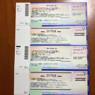 愛の不時着展 名古屋 平日フリーチケット 2枚(その他)