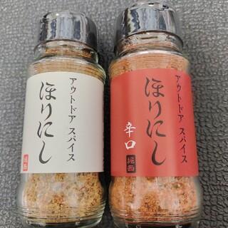 アウトドアスパイスほりにしノーマル+辛口 2本セット(調味料)