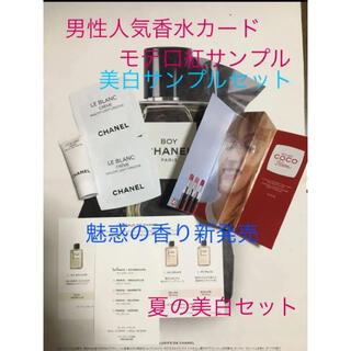 シャネル(CHANEL)の男性人気香水カードモテ美白セット人気サンプルモテ口紅サンプル(美容液)