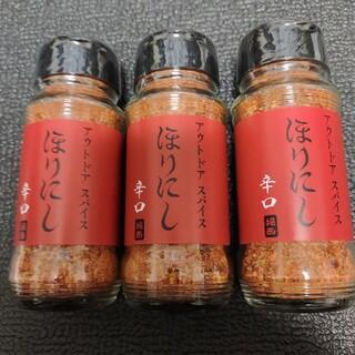 アウトドアスパイスほりにし辛口 3本セット(調味料)