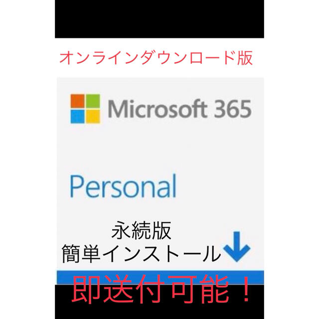 Microsoft(マイクロソフト)の即送付可能●新品●オフィス2019 永久使用∞簡単インストール∞ スマホ/家電/カメラのPC/タブレット(PC周辺機器)の商品写真