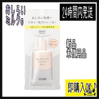 SHISEIDO (資生堂) - 資生堂 エリクシールルフレバランシング おしろいミルクC
