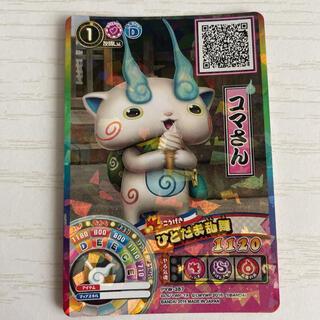 妖怪ウォッチ とりつきカードバトル コマさん(カード)
