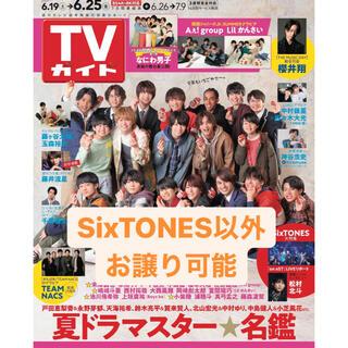 Johnny's - TVガイド