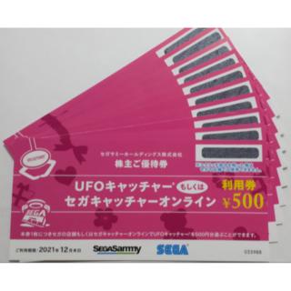 セガサミー 株主優待券 5000円分 2021年12月期限 -a(その他)