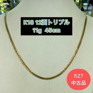 【中古品】K18 12面トリプル 11g 45cm[527]