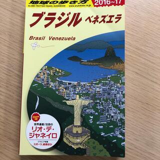 ダイヤモンドシャ(ダイヤモンド社)の地球の歩き方 B 21(2016~2017年(地図/旅行ガイド)
