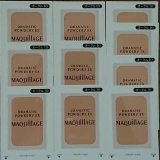 MAQuillAGE - マキアージュ ドラマティックパウダリーEX  10包