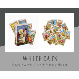 新品 ねこちゃんのタロットカード(トランプ/UNO)