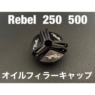 ホンダ - レブル250 500 オイルフィラー キャップ オイルドレンキャップ rebel