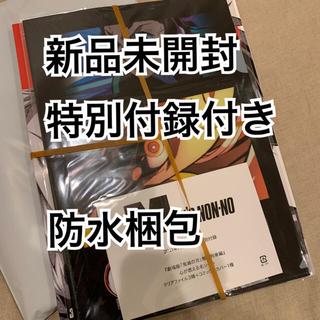【新品未読品】メンズノンノ 7月号 特別版 鬼滅の刃  本誌+付録