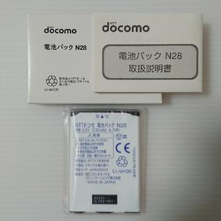 NTTdocomo - ドコモ 電池パック N28