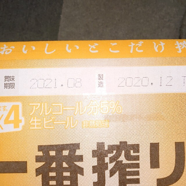 キリン(キリン)のキリン 一番搾り  24缶 食品/飲料/酒の酒(ビール)の商品写真