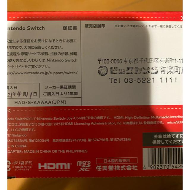 任天堂(ニンテンドウ)のNintendo Switch モンスターハンターライズセット エンタメ/ホビーのゲームソフト/ゲーム機本体(家庭用ゲーム機本体)の商品写真