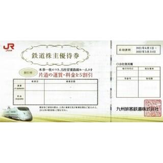 九州旅客鉄道株式会社 鉄道株主優待券 1枚 JR九州(その他)