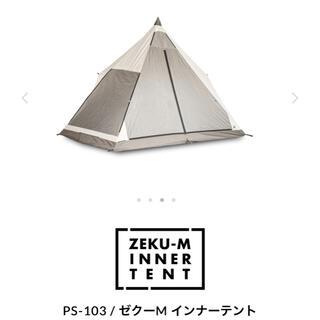 スノーピーク(Snow Peak)の新品 ゼインアーツ ゼクーM インナーテント ZANE ARTS(テント/タープ)